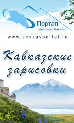 Баннер - Кавказские зарисовки - Новости1